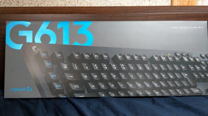 ロジクールLIGHT SPEEDキーボード待望の新製品G913が遂にきた!G613と比較してどう変わった?
