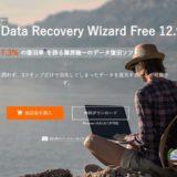 EaseUSのデータ復元ソフトを使ったら全然怖くないどころか優秀な復元ソフトだった!