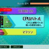 【真の神ゲー】テトリス99に練習モード追加【DLC紹介】