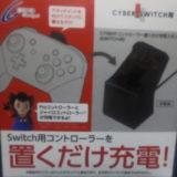 刺す充電から置く充電へ「スイッチ用 コントローラー置くだけ充電スタンド」が快適すぎる!商品レビュー
