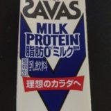 コンビニでZAVASミルクプロテイン買ってみた。
