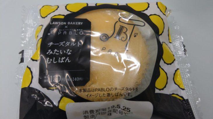 ローソンのチーズタルトみたいなむしぱん食べてみた