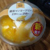 ファミマの濃厚マンゴープリン食べてみた
