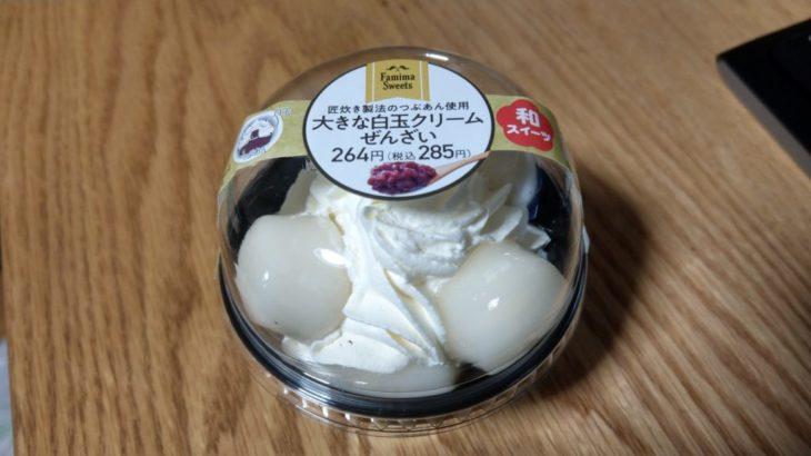 食べ応え充分!ファミマの大きな白玉クリームぜんざい食べてみた