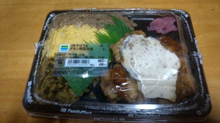 ファミマの鶏そぼろ弁当のボリュームに満足した話