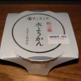 和三盆工房のとろりとろける水ようかん食べてみたら新食感だった。