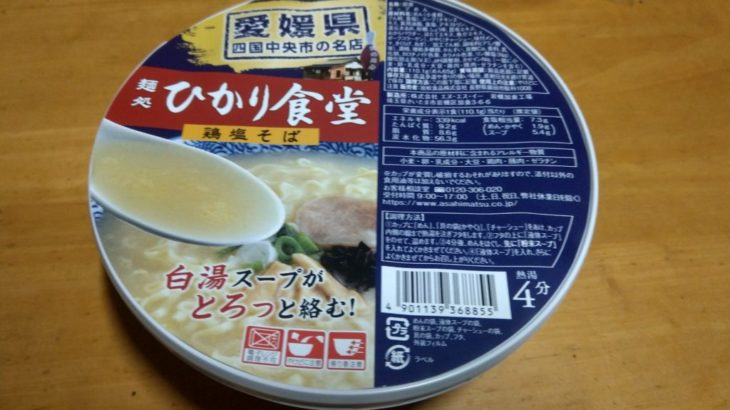 愛媛県の名店ひかり食堂の鶏塩そば買って食べてみた