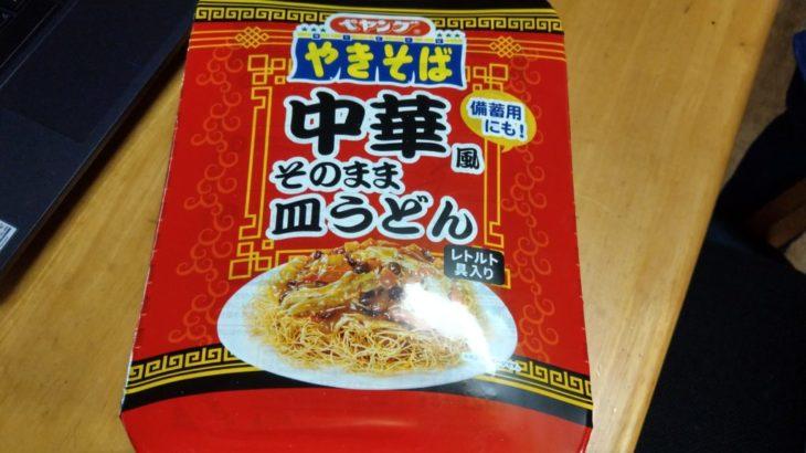 ペヤングやきそば「中華風そのまま皿うどん」食べた話