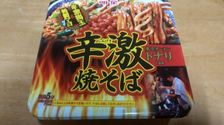 辛激焼きそばが進撃してきた!太麺が美味さの秘訣?実際に食べてみた:食レビュー