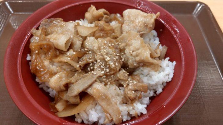 すき家の豚生姜焼き丼食べてみたら意外と美味しかった話