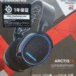 ライトユーザーにもおすすめ!おしゃれなヘッドセット「SteelSeries Arctis 5」 レビュー